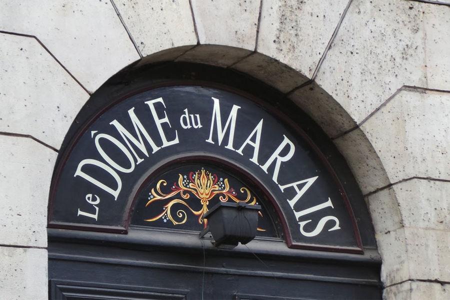 Le Dôme du Marais Extérieur